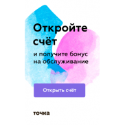 Рекомендую - ТОЧКА БАНК