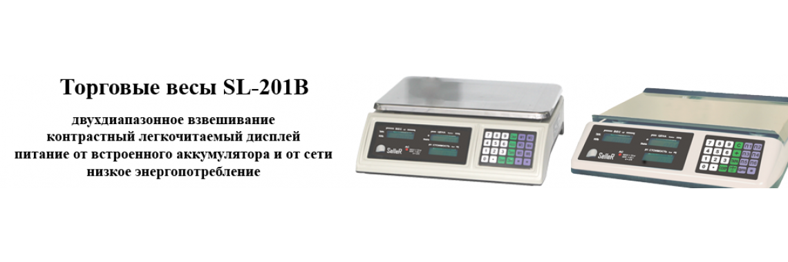 Весы SL-201